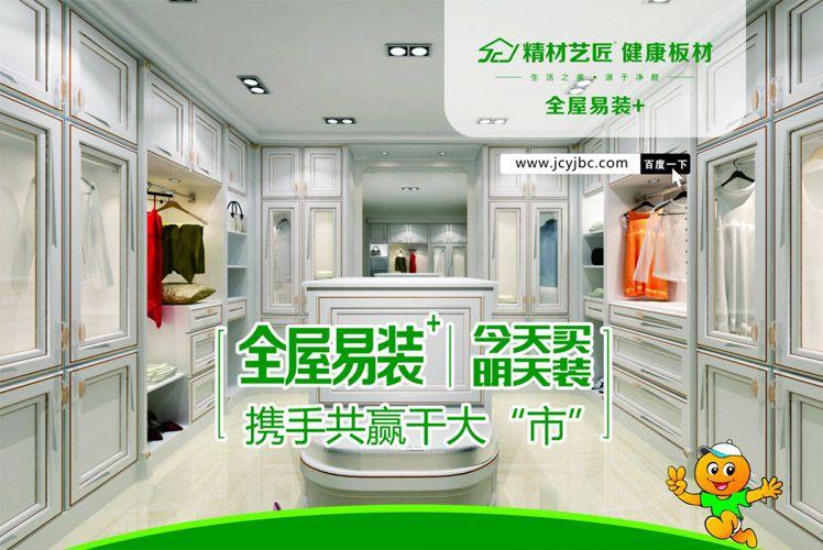 中国板材十大品牌,有颜值更要有实力!