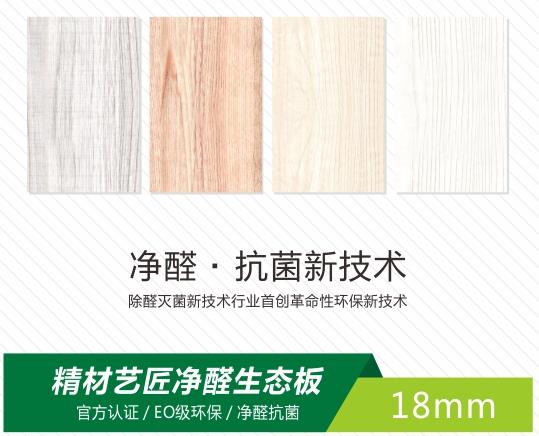 生态板材十大品牌原来有这些!精材艺匠中国品牌