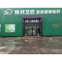 中国板材十大品牌精材艺匠展厅