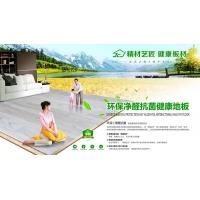全屋易装+净醛抗菌地板|中国板材10大品牌精材艺匠