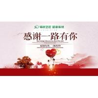 做懂感恩的精材艺匠全屋易装人|中国板材十大品牌
