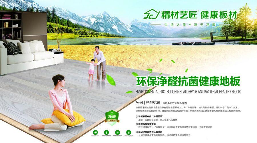 打造绿色健康儿童房认准中国板材十大品牌精材艺匠牌
