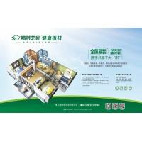 中国板材十大品牌精材艺匠全屋易装+,家装行业新变革