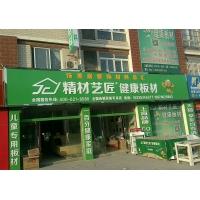 绿色匠心 精工品质 板材十大品牌精材艺匠山东禹城店
