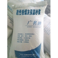 改性粉煤灰保温砂浆