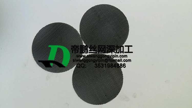 不锈钢过滤片 丝网过滤片 异型过滤片 丝网过滤片