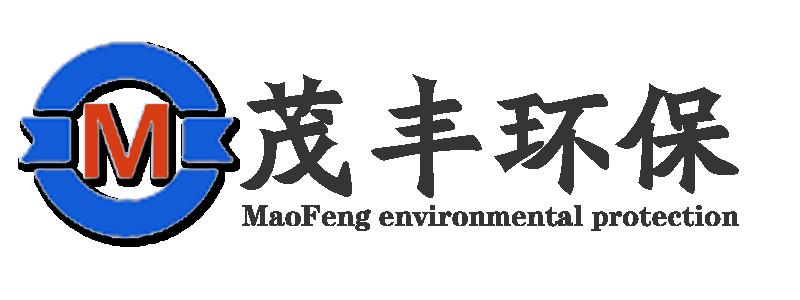 济宁茂丰环保节能设备有限公司