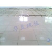 全钢活动陶瓷防静电地板