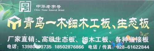 青岛一木细木工板生态板