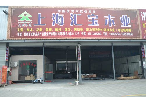 运开名贵木皮木材专业市场