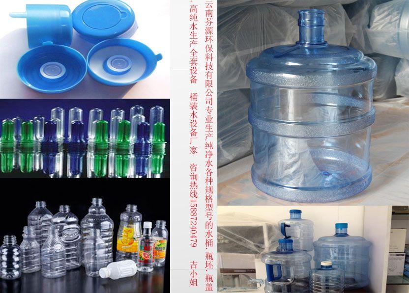昆明纯水桶pc桶全套反渗透纯水设备山泉水设备矿泉水