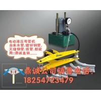 鼎诚DWG-4D电动液压弯管机