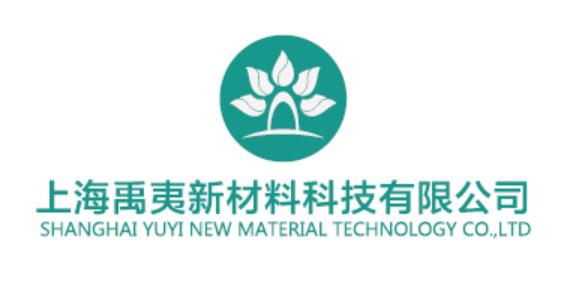 上海禹夷新材料科技有限公司