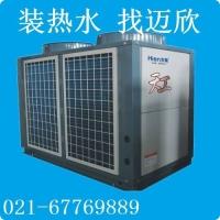 工业热水器,提供上海大型工业热水器 空气能热泵热水器