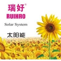【瑞好RUIHAO】太阳能系统