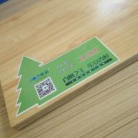 乐杉板材 上饶生态板 香杉木指接板 柔光面 17mm