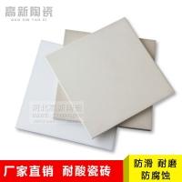 高新素面耐酸砖150*150防滑耐酸碱耐腐蚀