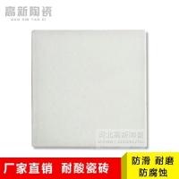 河北红枫陶瓷300300化工耐酸砖