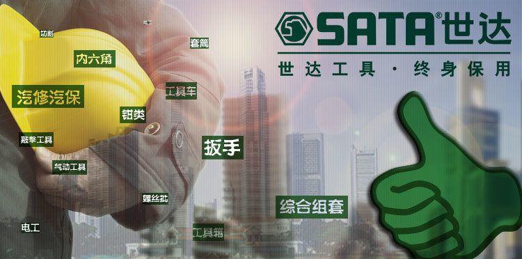 世达(SATA)工具 150件6.3*10*12.5mm系列