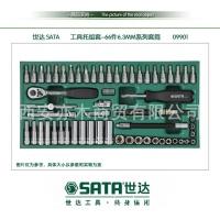 西安世达工具托组套 6.3*10*12.5mm系列套筒099