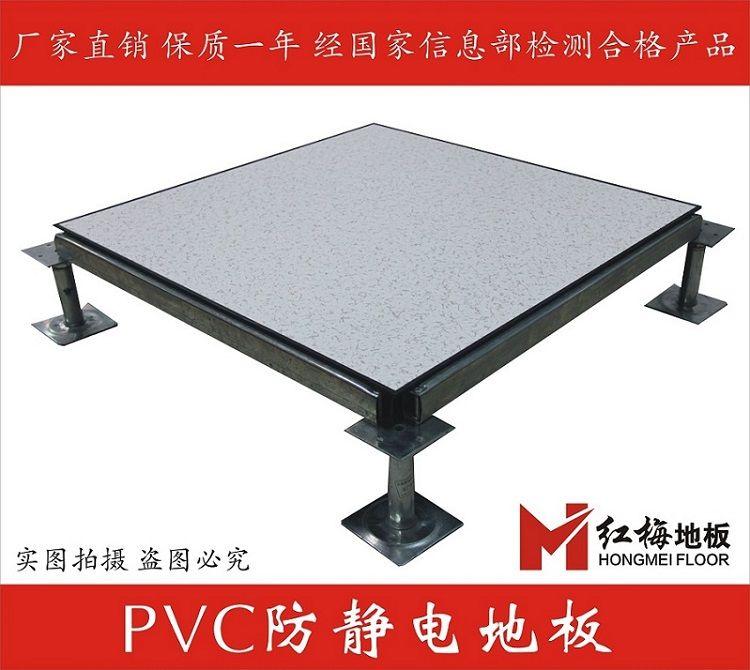 红梅PVC全钢防静电地板机房电脑教室专用600*600*30