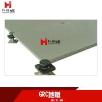 红梅-GRC地板OA网络地板 防静电地板批发安装