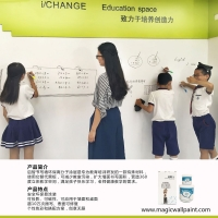 学校教育工程专用家庭孩子房间涂鸦利器