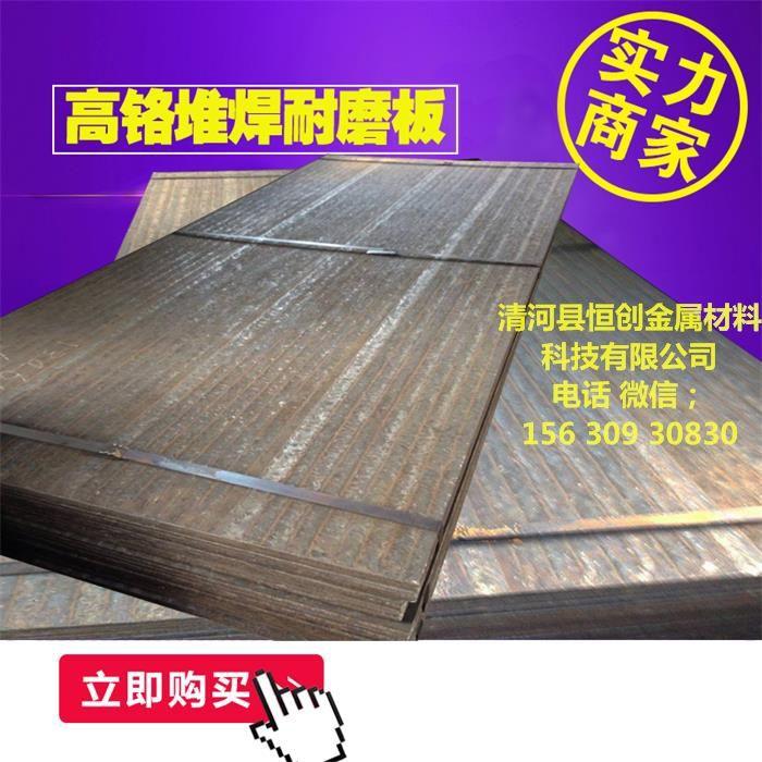 山西14+10 高铬双金属耐磨堆焊板 堆焊复合耐磨钢板