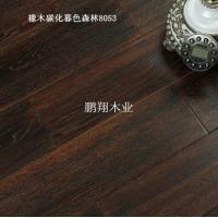 厂家直销实木多层仿古地板  供应橡木暮色森林碳化地板