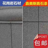 别墅装修外墙天然石仿石岩片多彩艺术质感石头真石漆