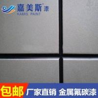 厂家直销 嘉美斯金属氟碳漆 水性氟碳漆 超耐候氟碳漆 价格优