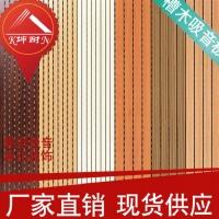广州坤耐室内墙装饰槽孔木质吸音板