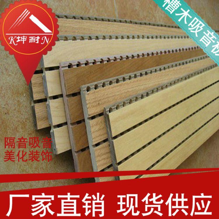 广州坤耐墙面装饰效果槽孔木质吸音板