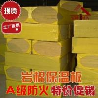 【坤耐】韶关岩棉板保温隔热岩棉板夹芯板材耐高温100kg50