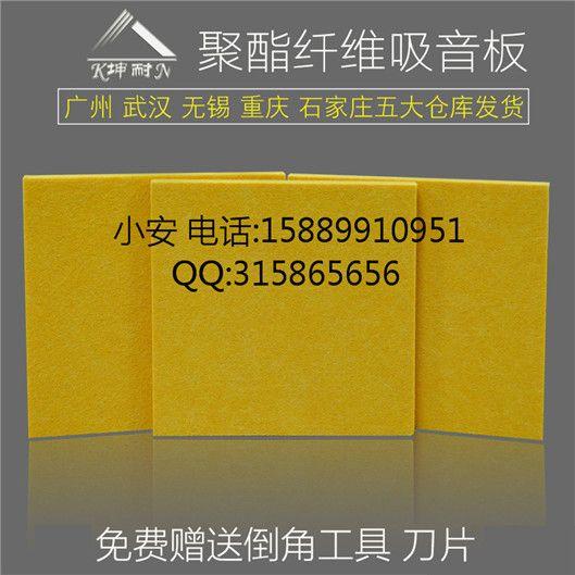 【坤耐正品】广州优质聚酯纤维吸音板琴房幼儿园环保装饰