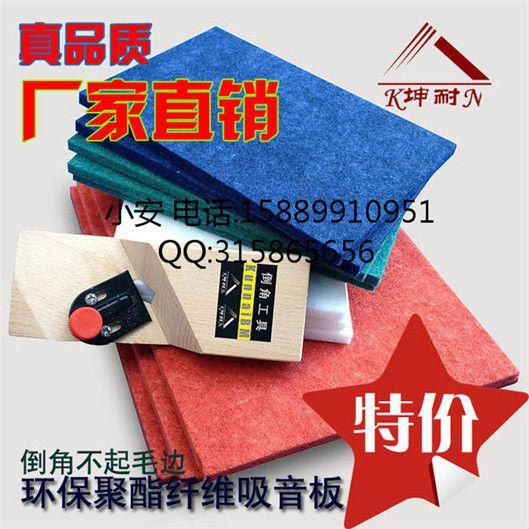 【坤耐正品】无锡8.5MM聚酯纤维棉吸音板环保吸音录音室吸音