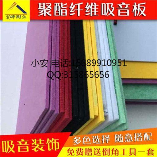【坤耐】无锡优质聚酯纤维吸音板隔音板影院琴房ktv幼儿园