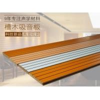 【坤耐正品】重庆15MM阻燃槽木吸音板 装饰吸音板
