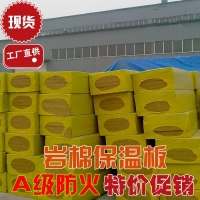 坤耐广州防火岩棉板100kg100mm岩棉复合板保温板