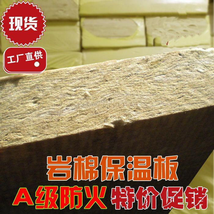 【坤耐正品】100KG100MM岩棉楼盘小区外墙保温隔热棉广