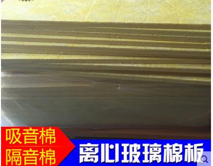 【坤耐正品】韶关外墙保温隔热岩棉板耐火等级 75kg/50m