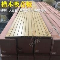 【坤耐正品】无锡15MM木质吸音板 木纹面装饰密度板吸音装饰