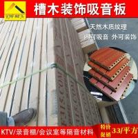 木质吸音板槽木穿孔体育馆琴房录音棚墙面装饰隔音板