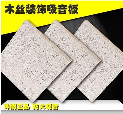 【坤耐正品】广州15mm木丝吸音板环保材料防火隔音板体育馆影