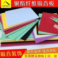 【坤耐正品】广州优质环保聚酯纤维吸音板隔音板墙装饰吸音材料