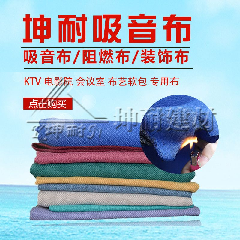 【坤耐】吸音布隔音布装饰软包布艺包硬包吸音防火透声防静电