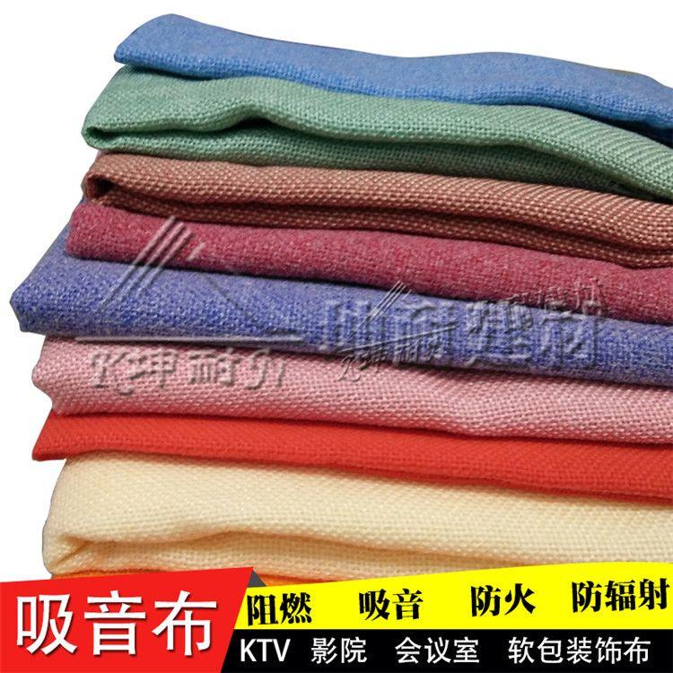 坤耐正品】广州软包布透声布影院吸音布亚麻布环保