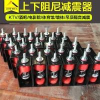 【坤耐正品】无锡上下阻尼减震器 吊顶减震器 KTV音箱减震器