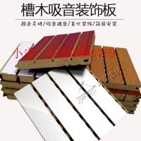 坤耐优质槽木吸音板家庭影院吸音板会议室ktv鼓房墙面吸音材料