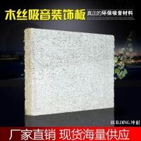 【坤耐正品】广州木丝吸音板 天花板吸音板 家庭吊顶吸音板 1